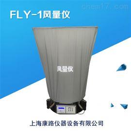 FLY-1套帽式风量罩(仪)