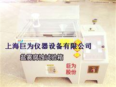 JW-1401盐雾腐蚀试验箱