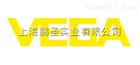 德国VEGA中国有限公司
