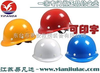高强度玻璃钢安全帽,领导安全防护头盔,可印字工地电力建筑施工安全帽消防装备头盔