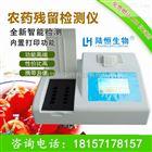 LH-512蔬菜水果农残残毒快速测定仪