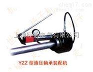 上海旺徐YZZ-Ⅵ型液*承裝配機
