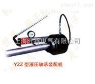 上海旺徐YZZ-Ⅳ型液*承裝配機