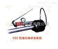 上海旺徐YZZ-Ⅱ型液*承裝配機