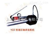 上海旺徐YZZ-Ⅰ型液*承裝配機