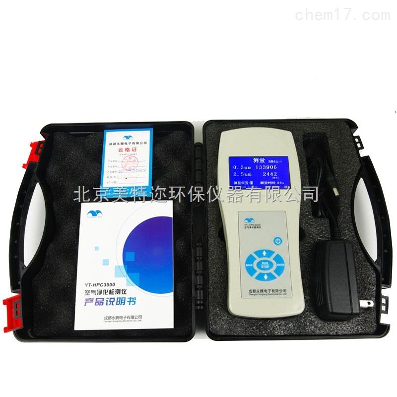 YT-HPC3000 0.3/2.5微米2通道尘埃粒子计数器