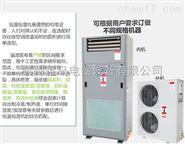 正岛HF20D-I恒温恒湿空调机