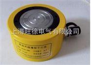 上海旺徐FPY-150超薄液壓千斤頂