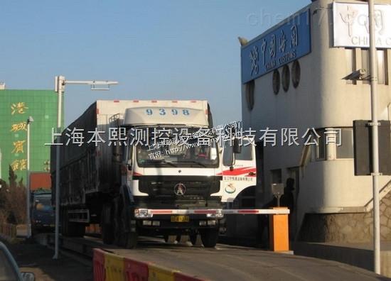 上海本熙智能称重无人值守地磅管理系统