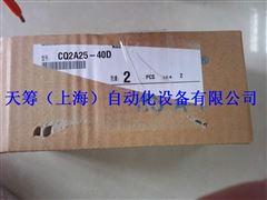 SMC气缸CQ2A25-40D
