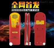 四川煤气泄漏检测仪AR8800A香港希玛原理