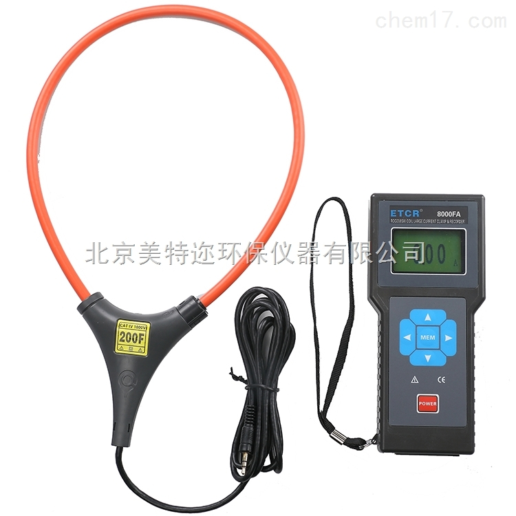ETCR8000FA柔性大电流钳表记录仪厂家直销