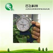 叶片厚度测定仪厂家|叶片厚度测量仪价格|河南云飞科技