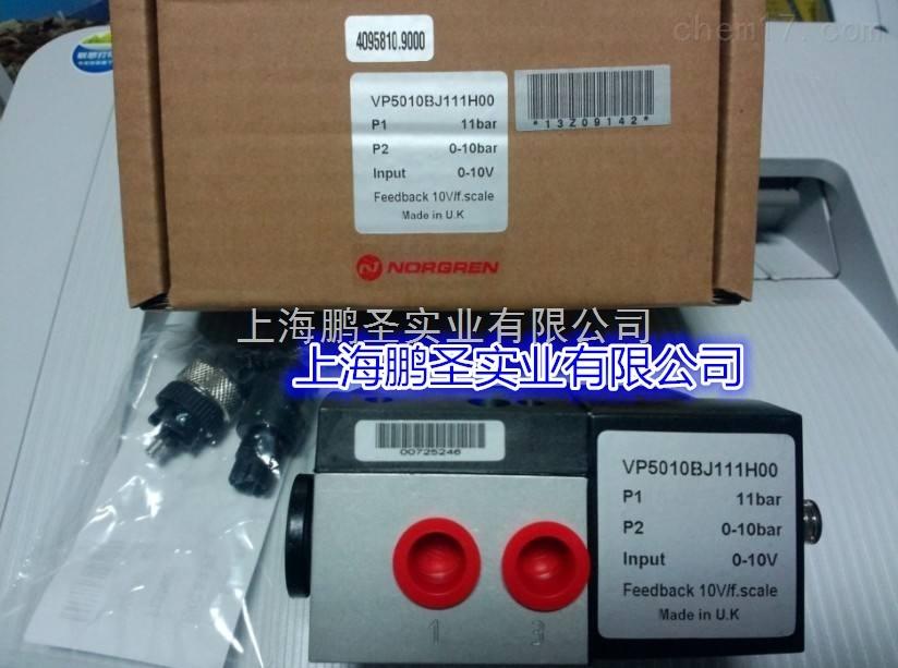 VP5010BJ111H00 NORGREN压力比例阀大量现货