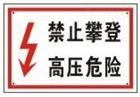 安全标示牌技术参数
