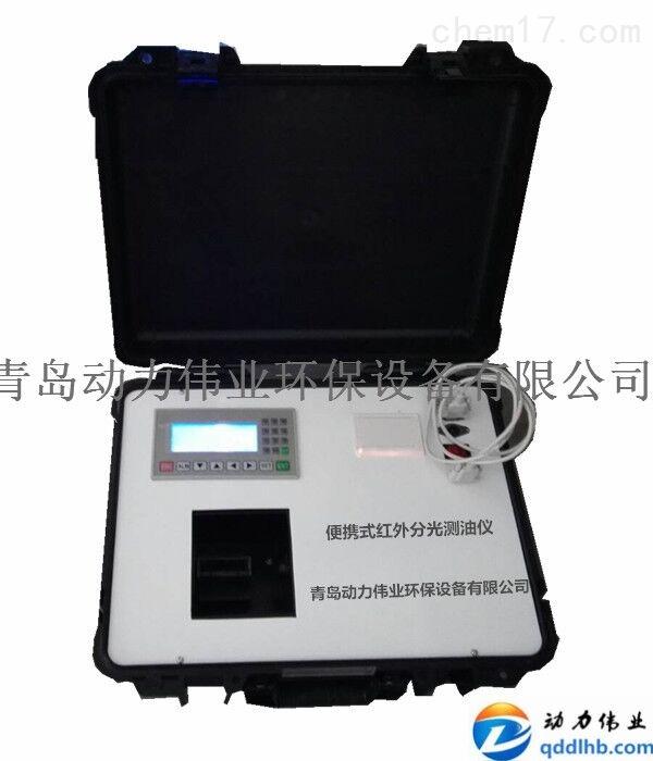 便携式红外分光测油仪安装使用说明书厂家报价单