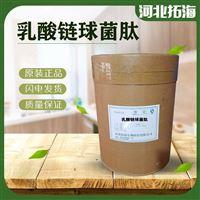 食品级广州乳酸链球菌肽生产厂家