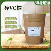 食品级广州异VC钠生产厂家