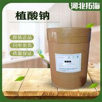 食品级广州植酸钠生产厂家