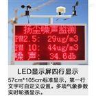 ZH-06在线式多参数大气环境监测仪(现货)