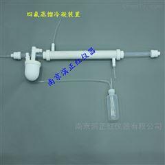 ZH-250ml釩的氯氧化物混合物體的分離純化實驗裝置