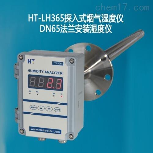 原位式阻容法湿度仪VOC/CEMS