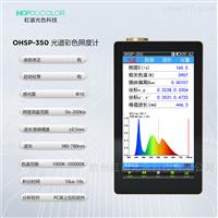 OHSP350光谱色彩照度计