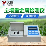 YT-ZJE土壤重金属分析仪器