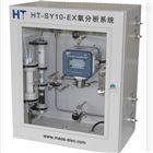 防爆氧分析仪系统