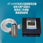 氧湿度变送器