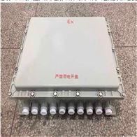 BJX定做防爆箱铝合金防爆接线箱厂家