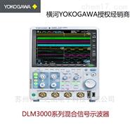 DLM系列——Yokogawa横河混合信号示波器