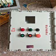 XBK防爆仪表箱定做厂家