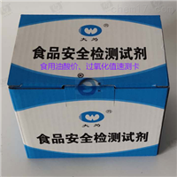 DW-SCK-SYY食用油酸价、过氧化值速测卡