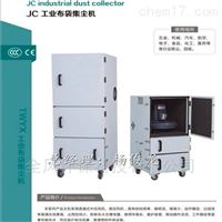 JC-2200收集粉尘集尘机/吸尘器