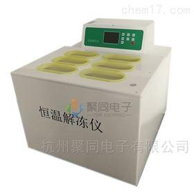 现货全自动血液融浆机JTRJ-4D恒温解冻仪