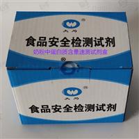 DW-SJ-NFDBZ奶粉中蛋白质速测试剂盒