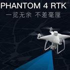 大疆测绘精灵4RTK无人机