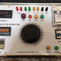 XC試驗變壓器配套操作箱