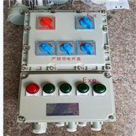 BXMD壁挂式防爆动力配电箱铝合金防爆箱厂家