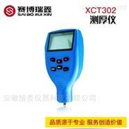 XCT302涂层测厚仪