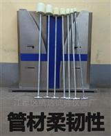 TD波紋管管材柔韌性試驗儀