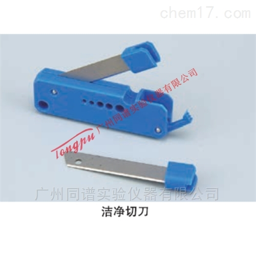 岛津洁净切刀6010-81270更换刀刃6010-81271