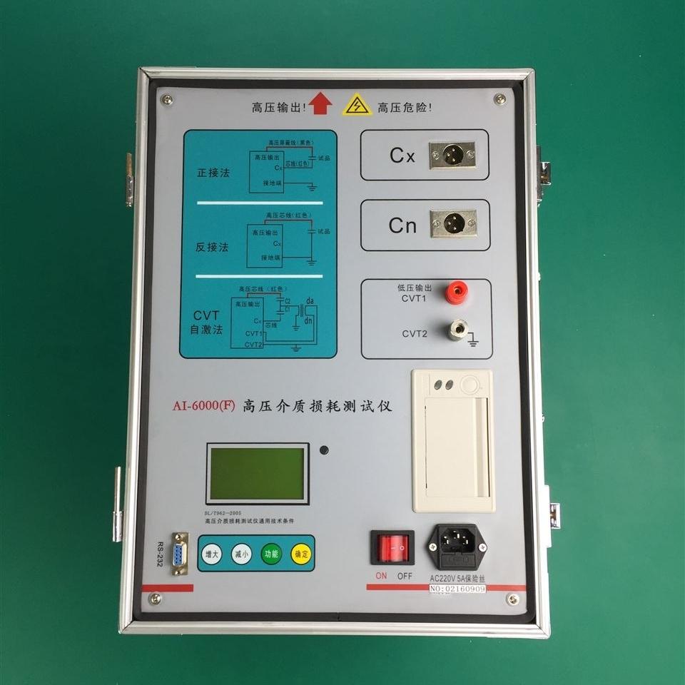 高压介质损耗测试仪装置-变频