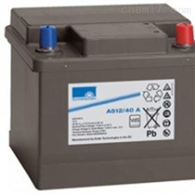 德国阳光蓄电池A512/40A