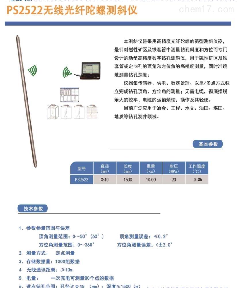 无线光纤陀螺测斜仪
