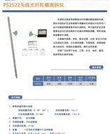 PS2522无线光纤陀螺测斜仪