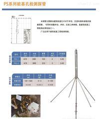 PSZJ-1桩基孔检测探管