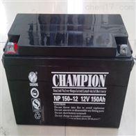 NP150-12*蓄电池价格