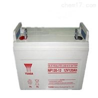 NP120-12汤浅蓄电池价格